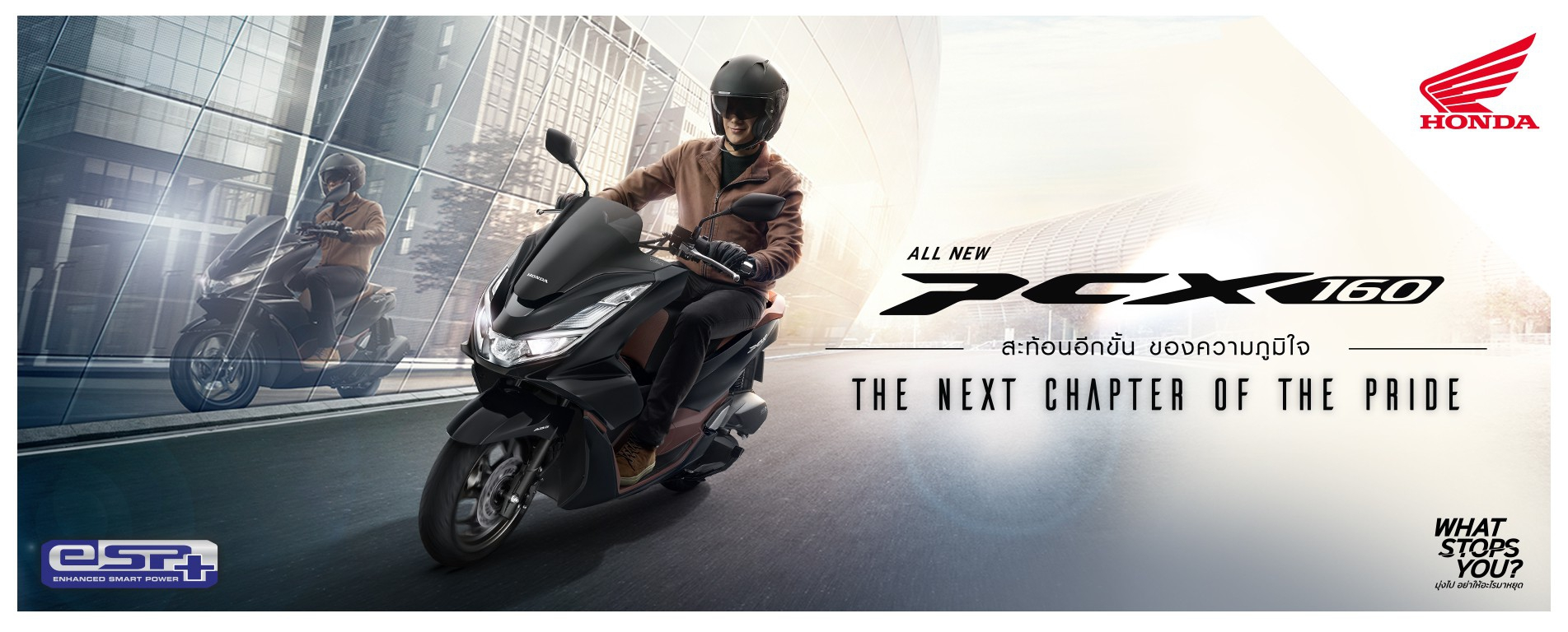 All_New_PCX160_BannerImage_1903x768